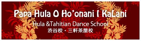 フラ&タヒチアンダンススクール