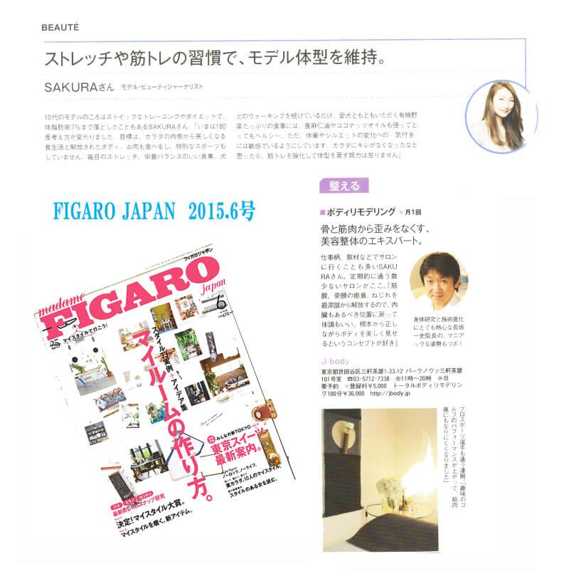 FIGARO japon 6月号美カラダ、10人のマイスタイル